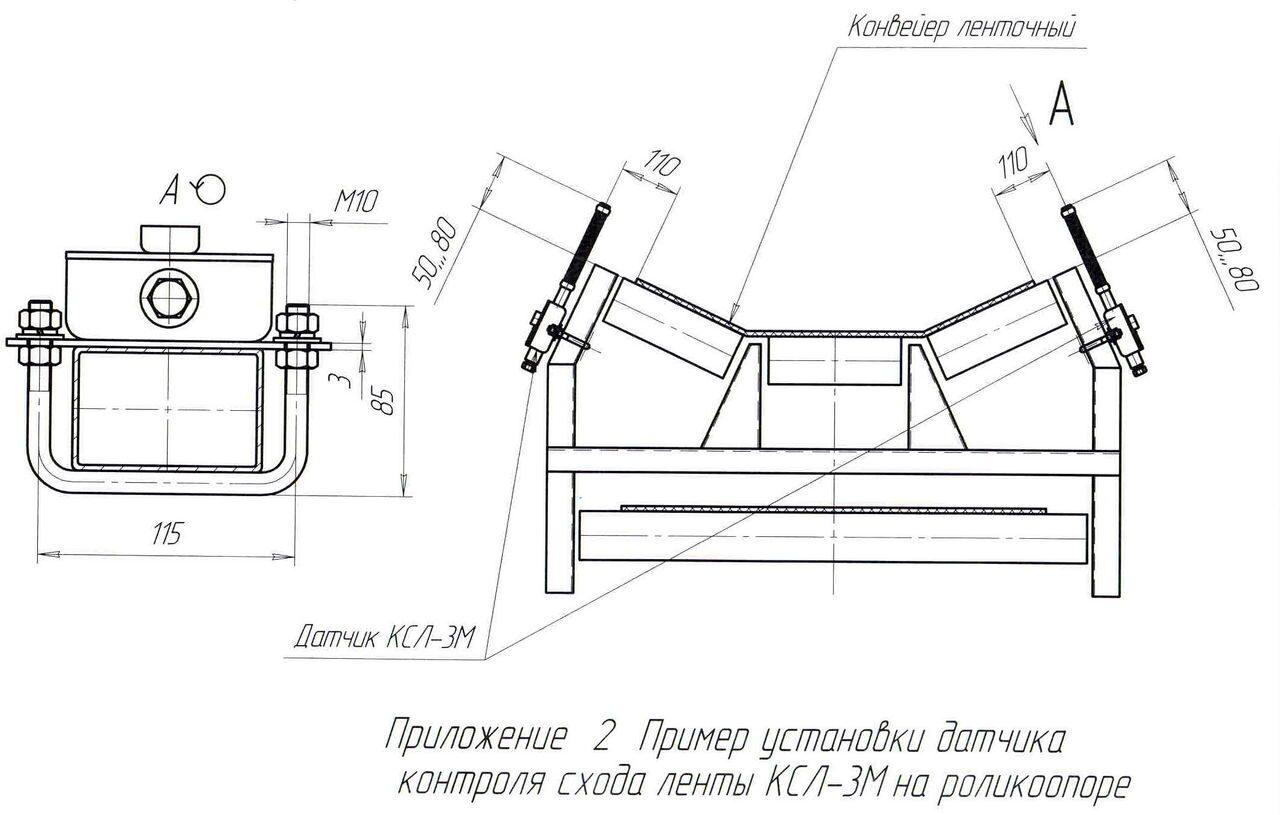датчик контроля схода ленты ксл-2м завод изготовитель